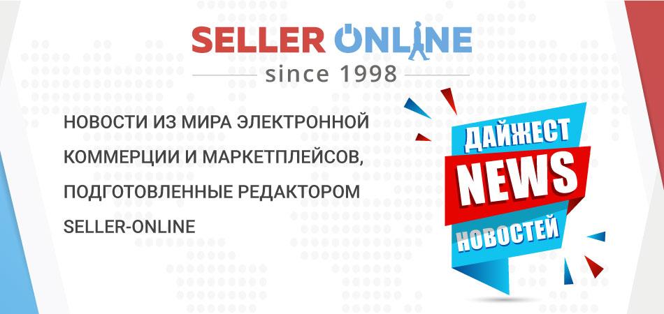 Новости seller-online