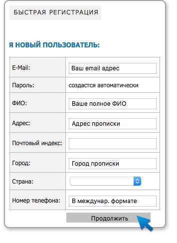 регистрация покупателя