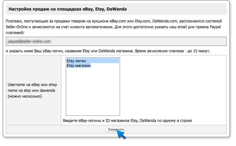 Etsy_login