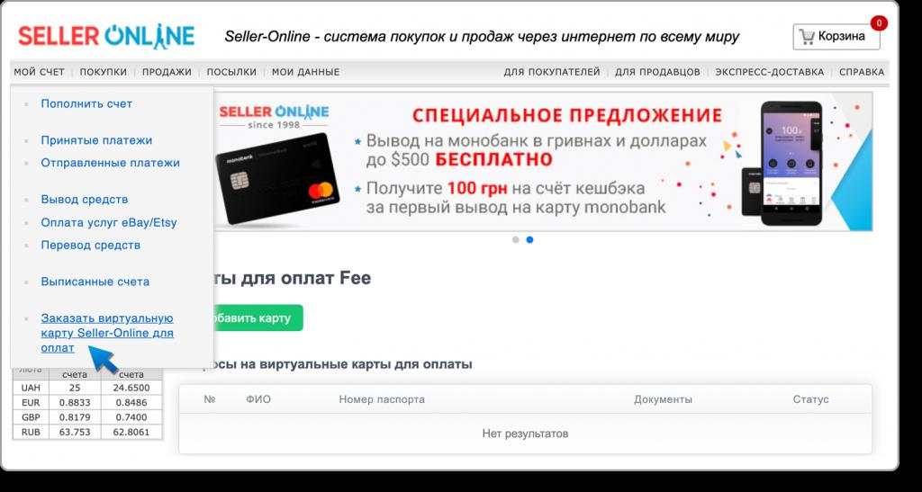 Virtual_card_Seller_online